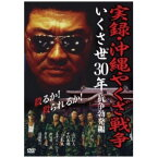 <DVD>実録・沖縄やくざ戦争 いくさ世30年 抗争勃発編