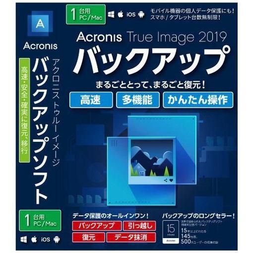【ポイント10倍!4/22(月)20:00~4/26(金)01:59まで】Acronis Asia Acronis True Image 2019 1 Computer TIH2B2JPS