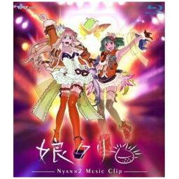 <BLU-R> マクロスF MUSIC CLIP集 娘クリ