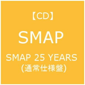 【CD】SMAP / SMAP 25 YEARS(通常仕様盤)
