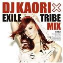【ポイント10倍!4月5日(日)00:00〜23:59まで】【CD】 オムニバス / DJ KAORI×EXILE TRIBE MIX