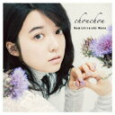 【CD】 上白石萌音 / chouchou