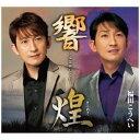 【CD】福田こうへい / 南部蝉しぐれ「響」「煌」2枚組
