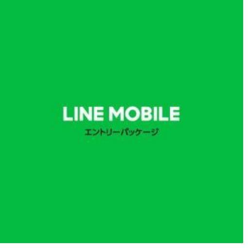 LINEモバイル エントリーパッケージ/格安SIM/登録事務手数料不要/SIMカード後日発送