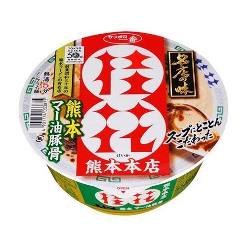 サンヨー食品 サッポロ一番 名店の味 桂花 熊本マー油豚骨 1コ入