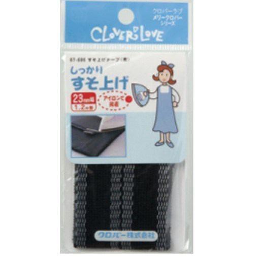 クロバー クロバー クロバー すそ上げテープ 黒 4901316676865 1セット(23mm幅×1.2m巻×24)