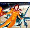 【CD】森口博子 / GUNDAM SONG COVERS 2