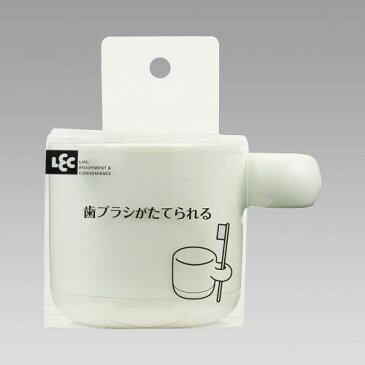 コップ 歯ブラシスタンド付き 抗菌加工 レック 歯ブラシコップ BB-504 ホワイト 洗面収納