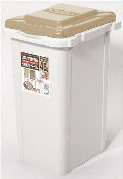 ゴミ箱 45リットル 大容量 フタ付き ジョイント式ペール ライトベージュ