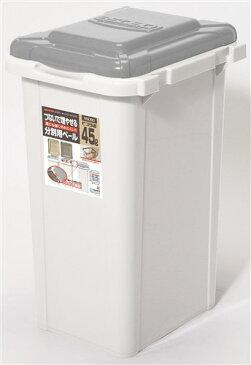 ゴミ箱 45リットル 大容量 フタ付き ジョイント式ペール ライトグレー