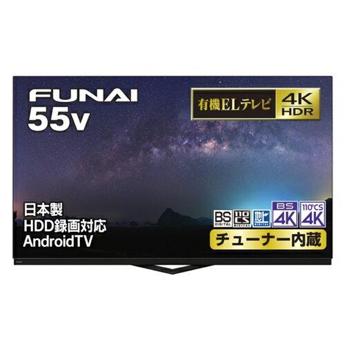 【無料長期保証】FUNAIFE-55U60304K有機ELテレビ55インチ