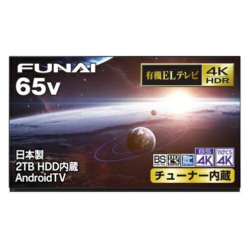 【無料長期保証】FUNAIFE-65U70304K有機ELテレビ65インチ