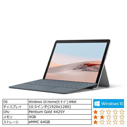 ノートパソコン新品MicrosoftSTV-00012SurfaceGo2P4GB64GBプラチナノートpcノートパソコン