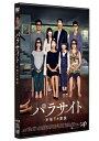 【DVD】パラサイト 半地下の家族