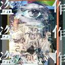 【CD】ヨルシカ / 盗作(通常盤)