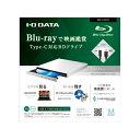 IOデータ BRP-UT6CW USB 3.0/2.0対応 ポータブルブルーレイドライブ パールホワイト 2