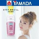 脱毛ラボ DL001 Datsumo Labo Home Edition