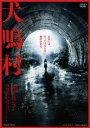 【DVD】犬鳴村