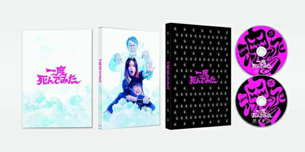 【BLU-R】一度死んでみた 豪華版(初回限定生産)(Blu-ray Disc+DVD)画像