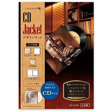 アイ・オー・データ機器 CER-CD-IN01 CD対応CDサイズミニレコードジャケット風CDケース1セット
