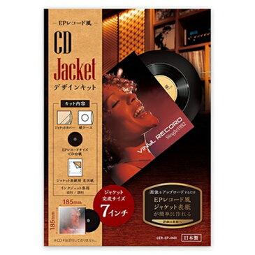 アイ・オー・データ機器 CER-EP-IN01 CD対応7インチEPレコードジャケット風CDケース1セット