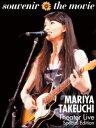 【BLU-R】竹内まりや / souvenir the movie 〜MARIY