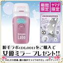 【限定女優ミラーセット】脱毛ラボ DL001 Datsumo Labo Home Edition