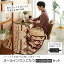 YAMADASELECT(ヤマダセレクト) YKFDP70H1T USBポート付オールインワン テーブルコタツ(コタツ・イス・布団セット) ナチュラル - ヤマダ電機 楽天市場店