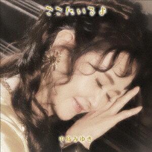 CD 中島みゆき/ここにいるよ 初回盤 (DVD付)