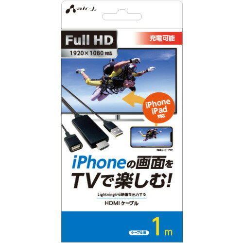 エアージェイAHD-P1MBKiPhoneの画面をTVで楽しむFullHD対応HDMIケーブル1mブラック