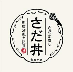 CD さだまさし/さだ丼〜新自分風土記III〜