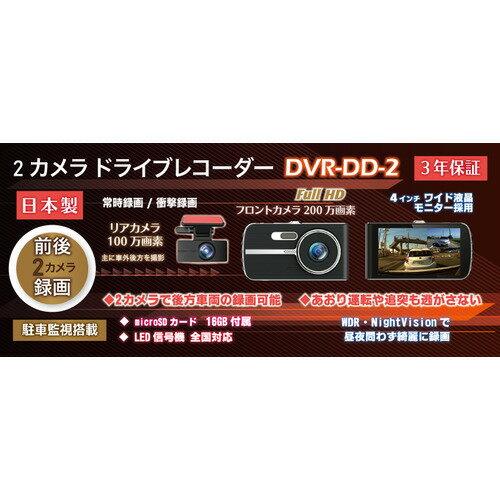 カーナビ・カーエレクトロニクス, ドライブレコーダー  DVR-DD-2