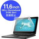 エレコム EF-CBDE02FLST 反射防止フィルム DELL Chromebook 3100 2in1
