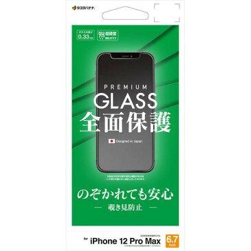ラスタバナナ GK2614IP067 iPhone 12 Pro Max ガラスパネル 覗き見防止