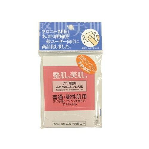 プロ・業務用高密度加工あぶらとり紙(普通・脂性肌用) / 200枚