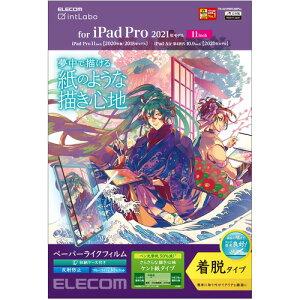 エレコム TB-A21PMFLNSPLL iPad Pro 11inch 第3世代 2021年モデル 保護フィルム ペーパーライク 反射防止 ケント紙タイプ 着脱式