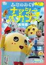【DVD】ふなのみくす7〜ナッシーバカンス高知篇〜