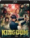 【BLU-R】キングダム ブルーレイ&DVDセット プレミアム・エディション(通常版)