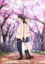 【BLU-R】劇場アニメ「君の膵臓をたべたい」(通常版)