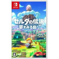 【ポイント10倍!2月20日(木)00:00〜23:59まで】ゼルダの伝説 夢をみる島 通常版 Nintendo Switch HAC-P-AR3NA