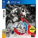 北斗が如く 新価格版 PS4 PLJM-16460