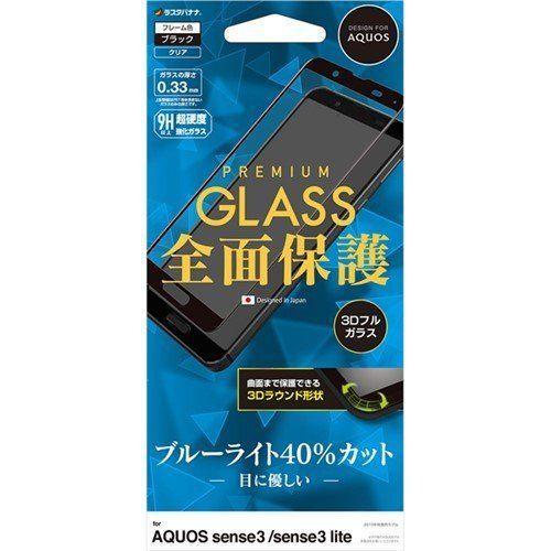 スマートフォン・携帯電話用アクセサリー, 液晶保護フィルム  3E2069AQOS3 AQUOS sense 3sense 3 lite 3D BLC