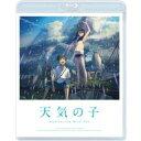 【BLU-R】「天気の子」Blu-ray スタンダード・エディション(通常版)