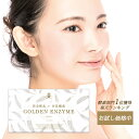 送料無料★酵素 GOLDENENZYME 30包★約1ヶ月分...