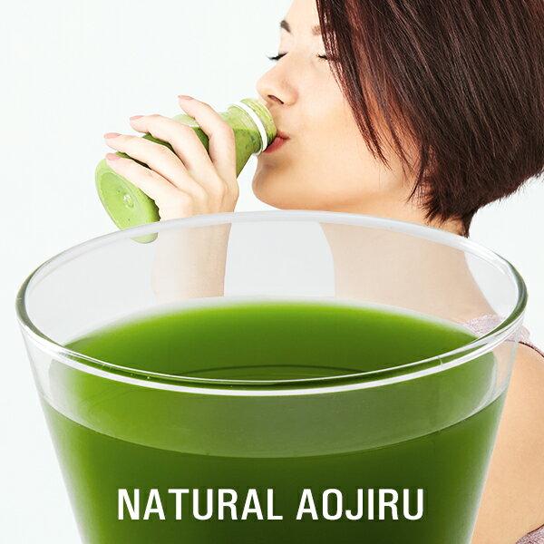 ※訳あり 賞味期限間近 2021.5月  NATURALAOJIRU青汁30包1ヶ月分≪  1億7,000万杯突破≫抹茶の味わい