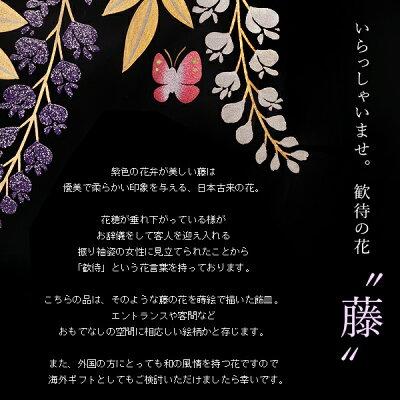 宮内庁御用達漆器山田平安堂飾皿藤蒔絵【送料無料】