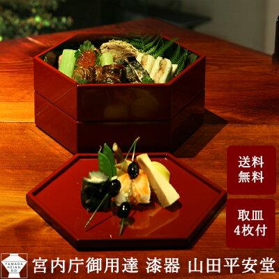 2段重箱でお正月のおせちを素敵に演出!六角重朱塗(二段)と漆器皿4枚のセット送料無料