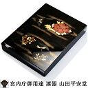 【送料無料】【宮内庁御用達】漆器 文箱 手文庫 蝶に蜻蛉 (漆 A4サイズ)