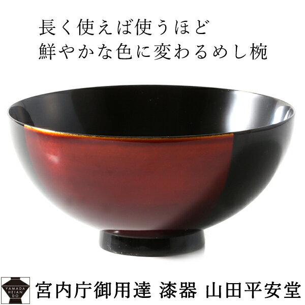 父の日にお父さんやお義父さんに贈るおすすめのお茶碗のプレゼントは山田平安堂のめし椀白檀