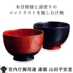 【漆器山田平安堂】汁椀塗分黒/あかね